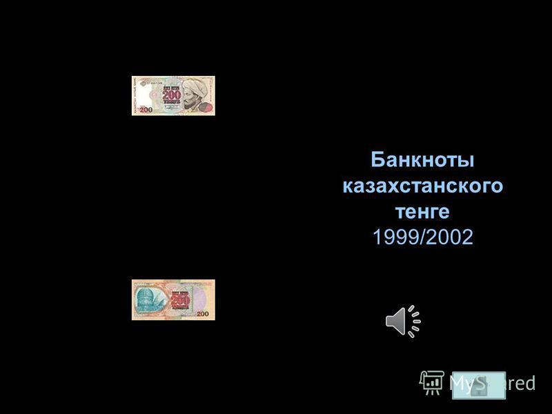 Банкноты казахстанского тенге 1993