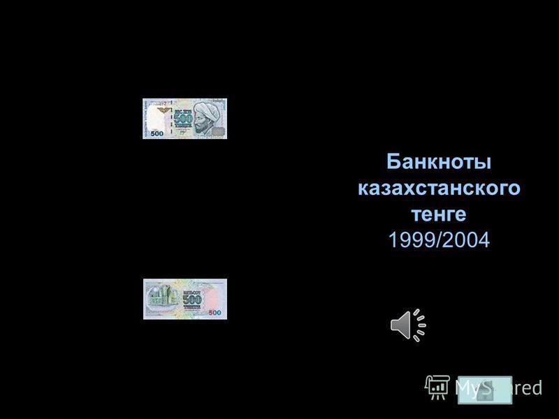 Банкноты казахстанского тенге 1999/2002