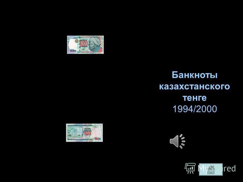 Банкноты казахстанского тенге 1999/2004