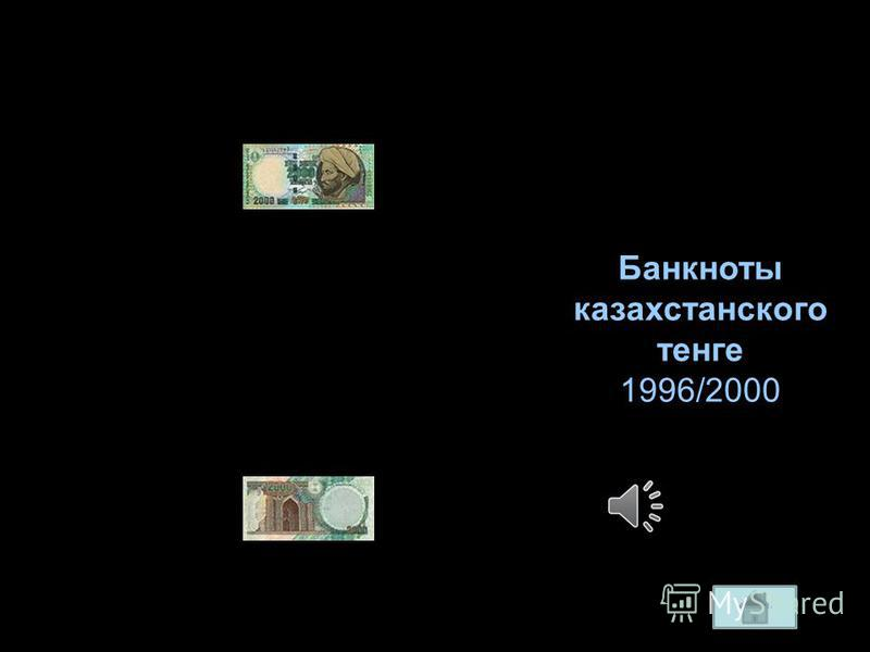 Банкноты казахстанского тенге 1994/2000