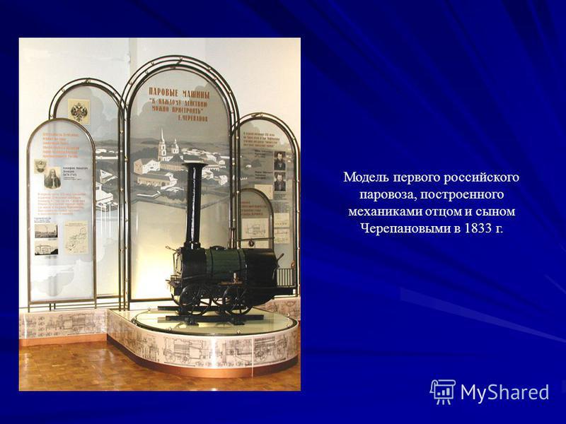 Модель первого российского паровоза, построенного механиками отцом и сыном Черепановыми в 1833 г.
