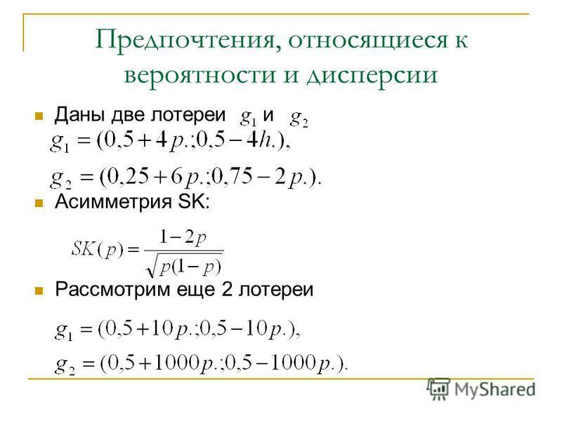 Предпочтения, относящиеся к вероятности и дисперсии Даны две лотереи и Асимметрия SK: Рассмотрим еще 2 лотереи