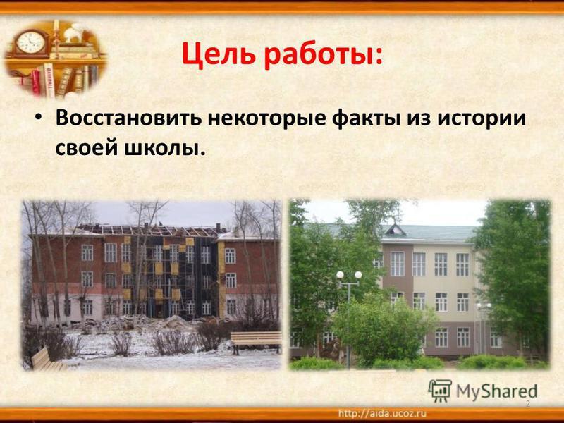 Цель работы: Восстановить некоторые факты из истории своей школы. 2
