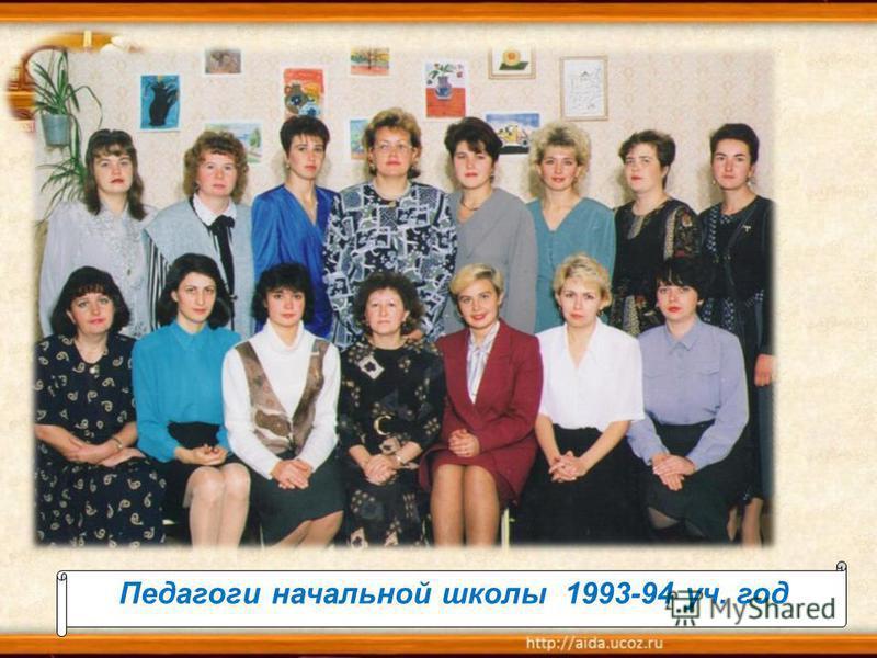 Педагоги начальной школы 1993-94 уч. год