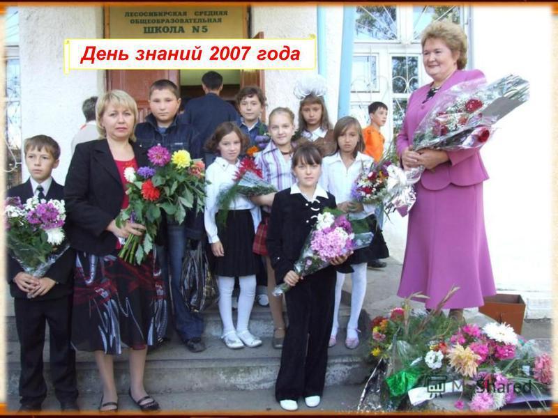 День знаний 2007 года