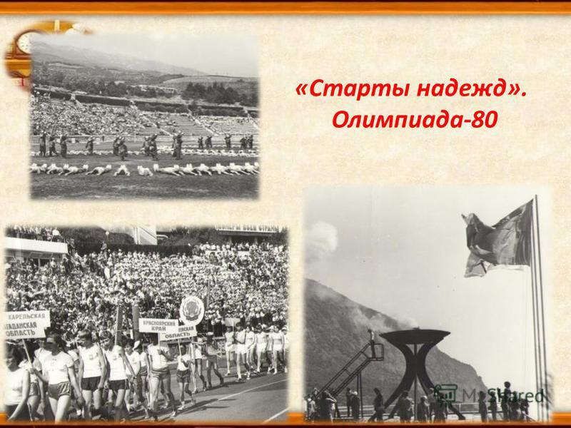 «Старты надежд». Олимпиада-80