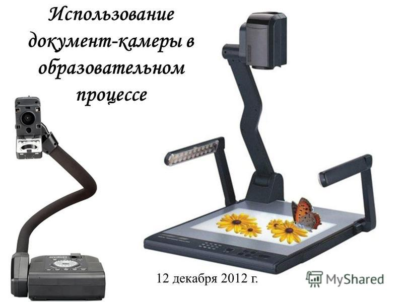 Использование документ-камеры в образовательном процессе 12 декабря 2012 г.