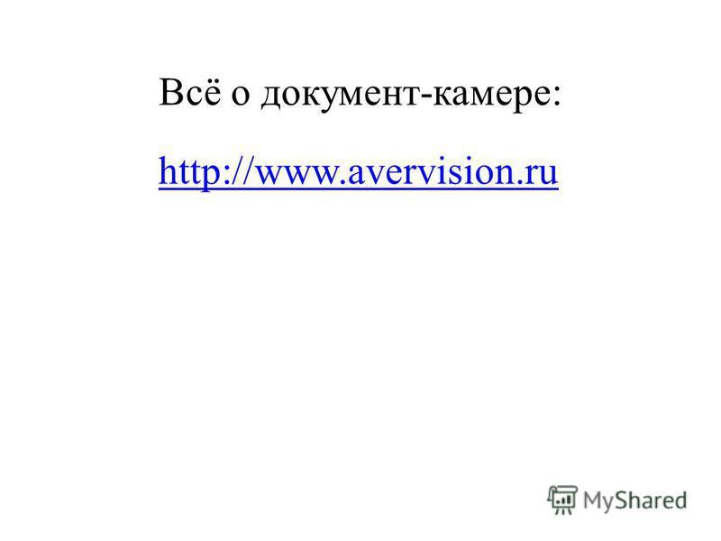 http://www.avervision.ru Всё о документ-камере: