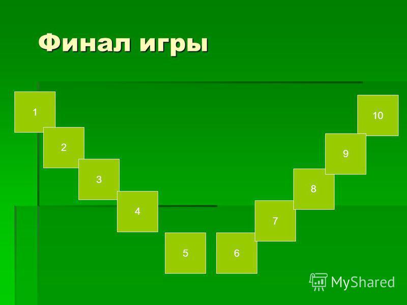 Финал игры 10 1 2 3 4 56 7 8 9