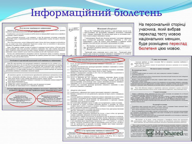 Інформаційний бюлетень На персональній сторінці учасника, який вибрав переклад тесту мовою національних меншин, буде розміщено переклад бюлетеня цією мовою.