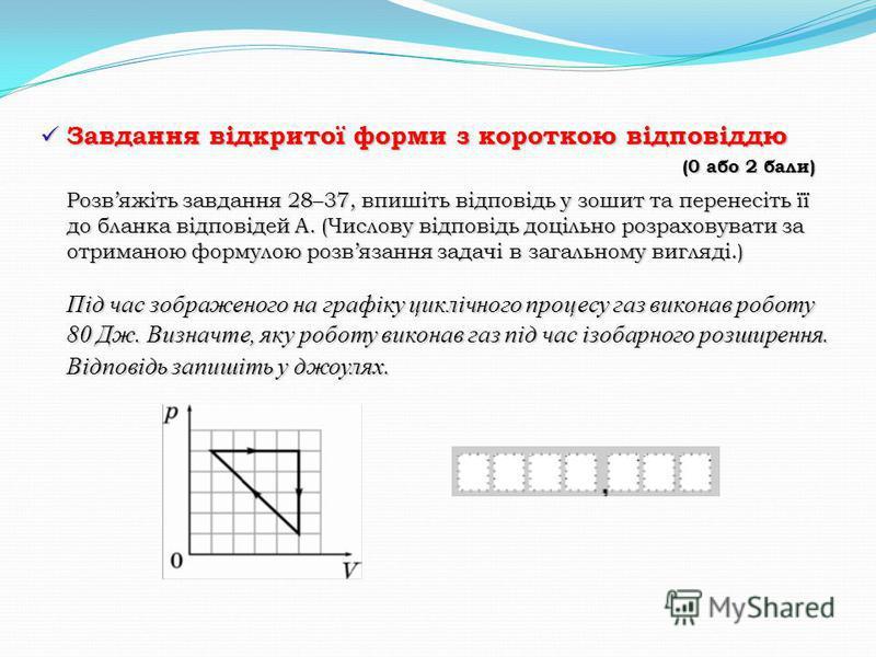 Завдання відкритої форми з короткою відповіддю Завдання відкритої форми з короткою відповіддю (0 або 2 бали) (0 або 2 бали) Розвяжіть завдання 28–37, впишіть відповідь у зошит та перенесіть її до бланка відповідей А. (Числову відповідь доцільно розра