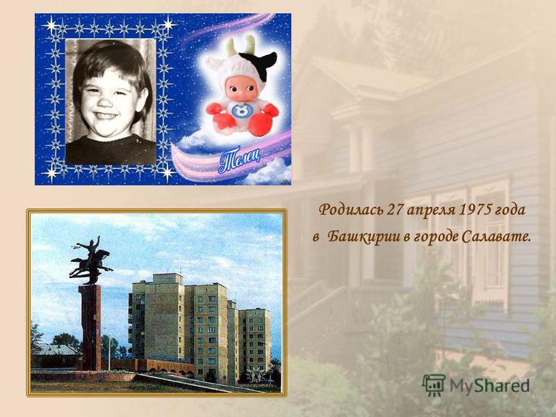 Родилась 27 апреля 1975 года в Башкирии в городе Салавате.