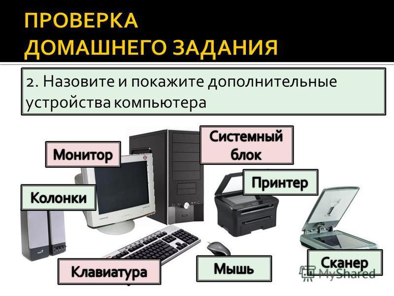 2. Назовите и покажите дополнительные устройства компьютера