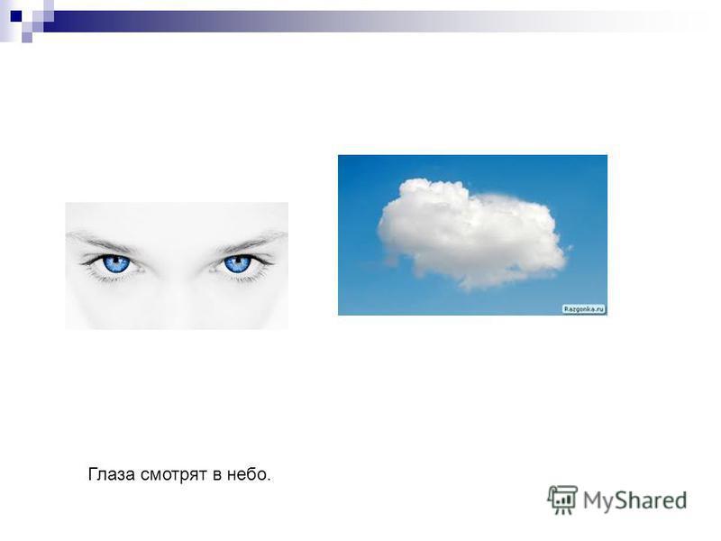 Глаза смотрят в небо.