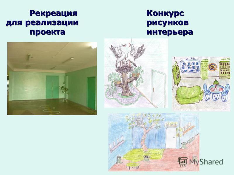 Рекреация Конкурс для реализации рисунков проекта интерьера