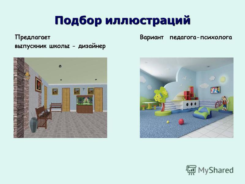 Подбор иллюстраций Предлагает Вариант педагога-психолога выпускник школы - дизайнер