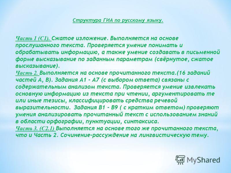 Cтруктура ГИА по русскому языку. Часть 1 (С1). Сжатот изложение. Выполняется на основе прослушанного текста. Проверяется умение понимать и обрабатывать информацию, а также умение создавать в письменной форме высказывание по заданным параметрам (свёрн