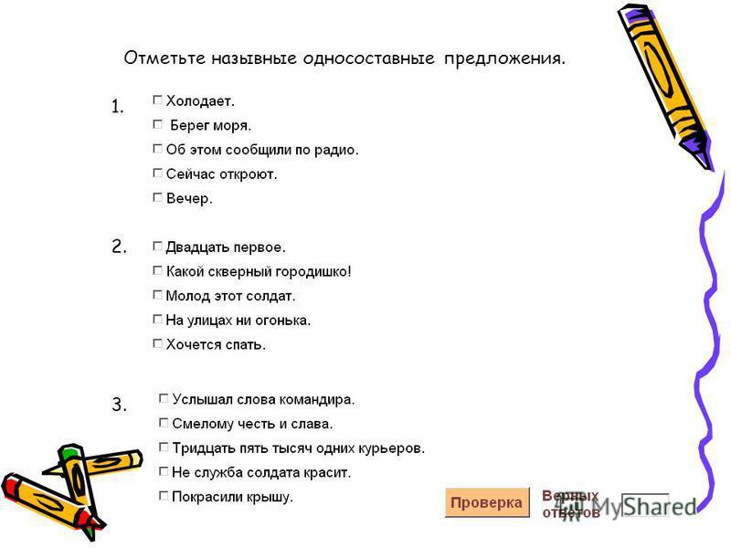 Отметьте назывные односоставные предложения. 1. 2. 3.