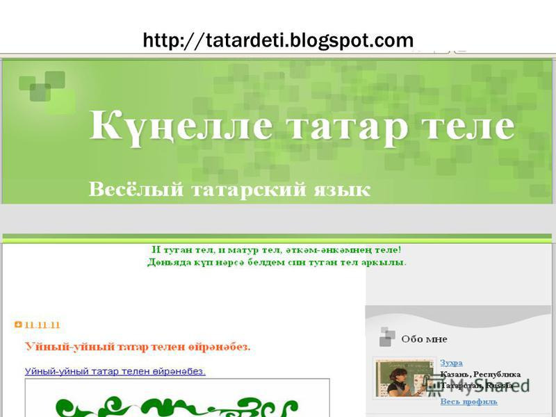 http://tatardeti.blogspot.com
