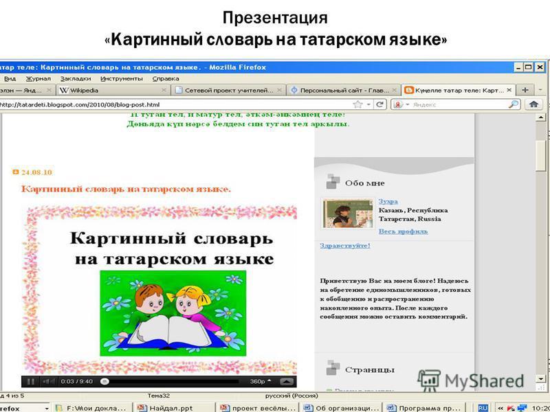 Презентация «Картинный словарь на татарском языке»