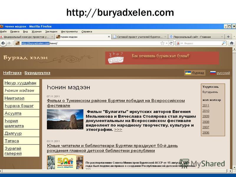 http://buryadxelen.com