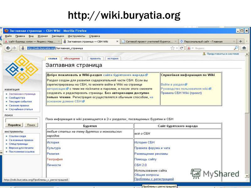 http://wiki.buryatia.org