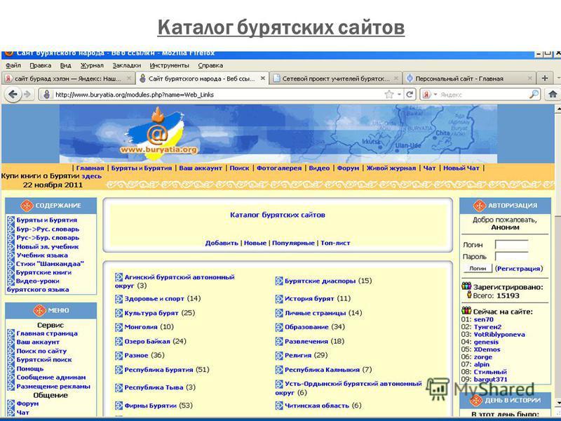 Каталог бурятских сайтов