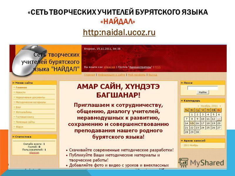 «СЕТЬ ТВОРЧЕСКИХ УЧИТЕЛЕЙ БУРЯТСКОГО ЯЗЫКА «НАЙДАЛ» http:naidal.ucoz.ru