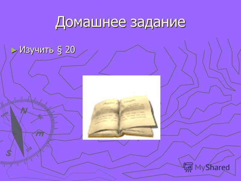 Домашнее задание Изучить § 20 Изучить § 20