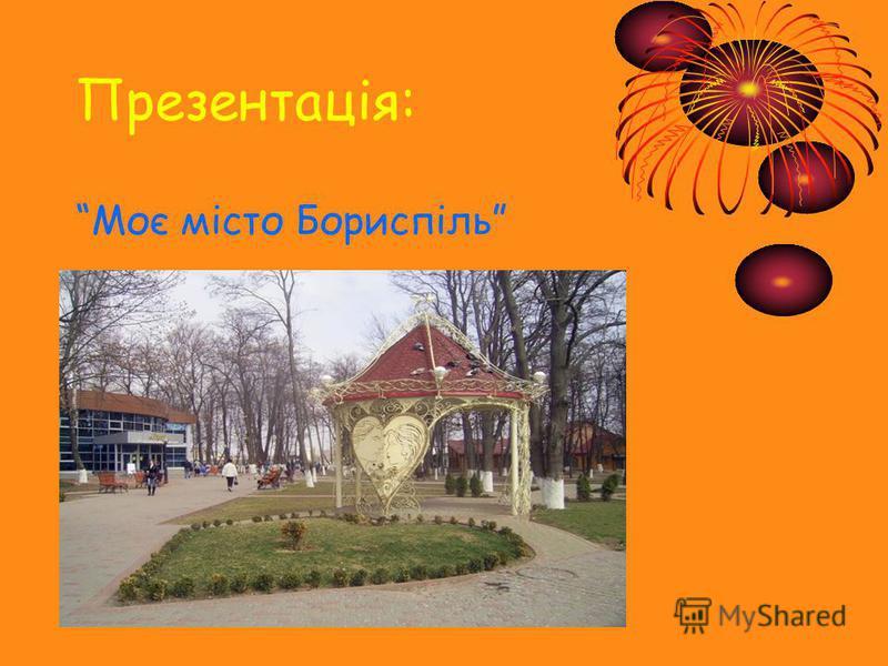 Презентація: Моє місто Бориспіль