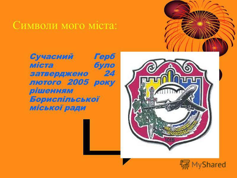 Символи мого міста: Сучасний Герб міста було затверджено 24 лютого 2005 року рішенням Бориспільської міської ради