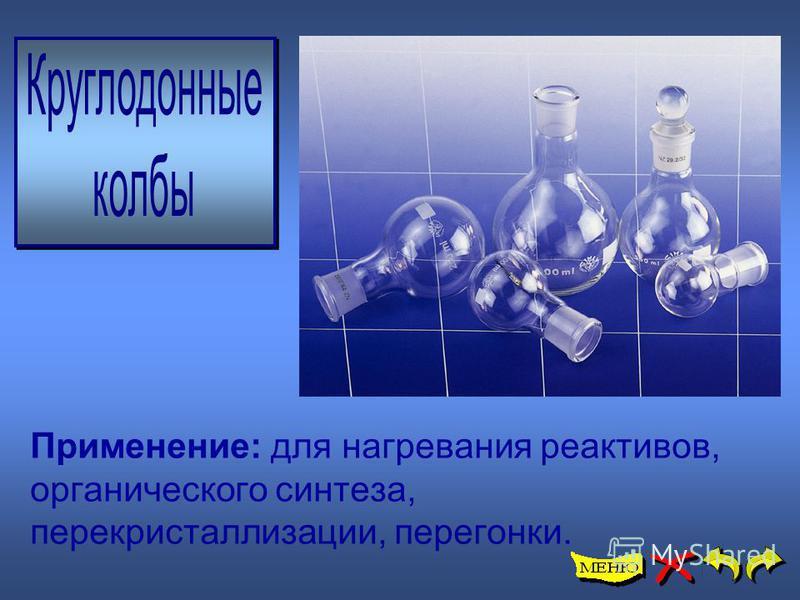 Применение: для нагревания реактивов, органического синтеза, перекристаллизации, перегонки.