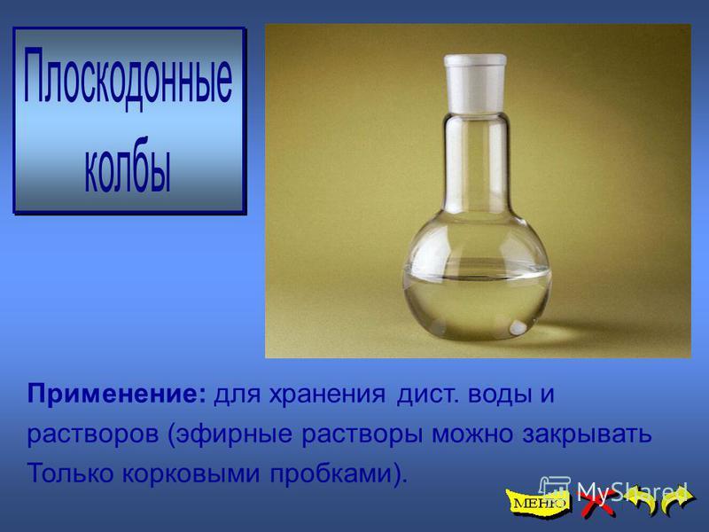 Применение: для хранения дист. воды и растворов (эфирные растворы можно закрывать Только корковыми пробками).