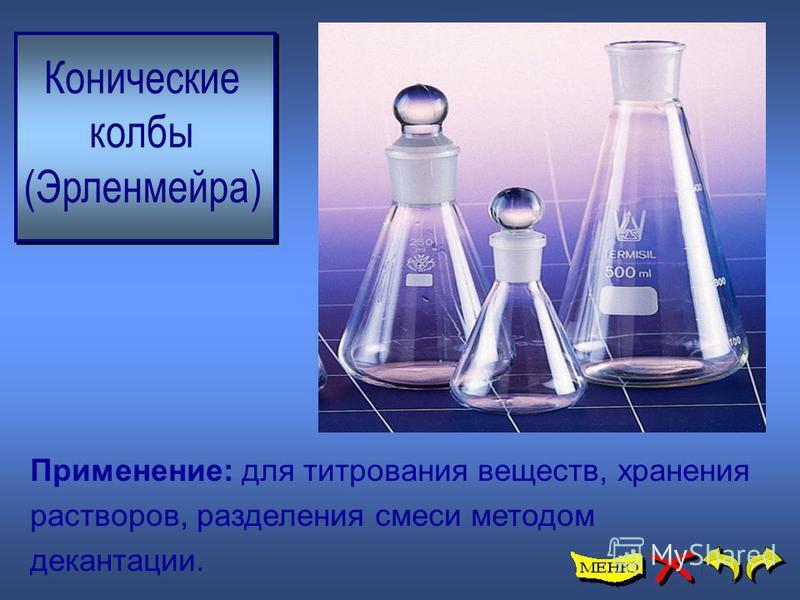 Применение: для титрования веществ, хранения растворов, разделения смеси методом декантации.