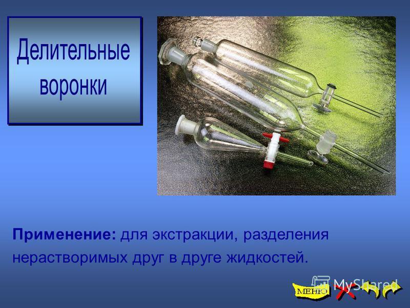 Применение: для экстракции, разделения нерастворимых друг в друге жидкостей.