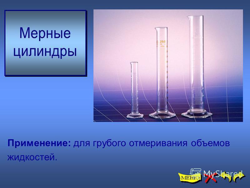 Применение: для грубого отмеривания объемов жидкостей.
