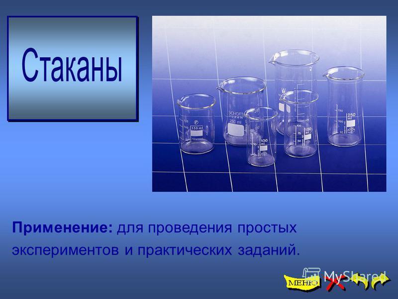 Применение: для проведения простых экспериментов и практических заданий.