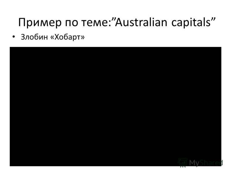 Пример по теме:Australian capitals Злобин «Хобарт»