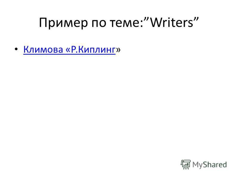 Пример по теме:Writers Климова «Р.Киплинг» Климова «Р.Киплинг