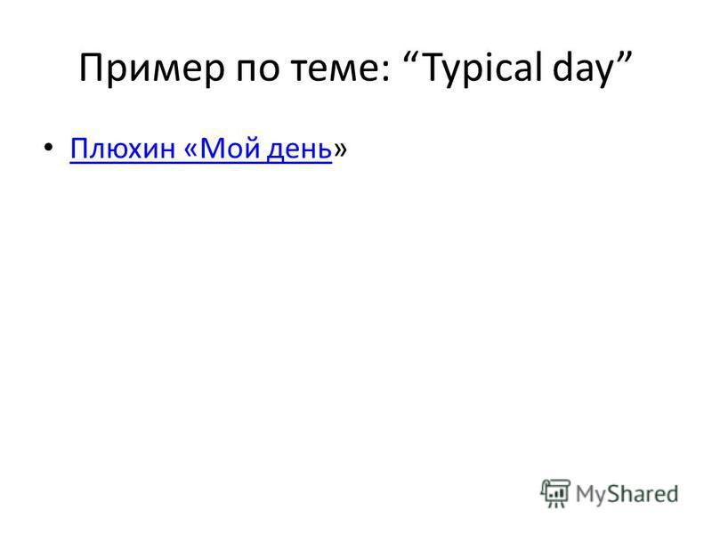 Пример по теме: Typical day Плюхин «Мой день» Плюхин «Мой день