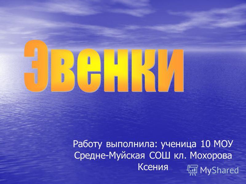 Работу выполнила: ученица 10 МОУ Средне-Муйская СОШ кл. Мохорова Ксения
