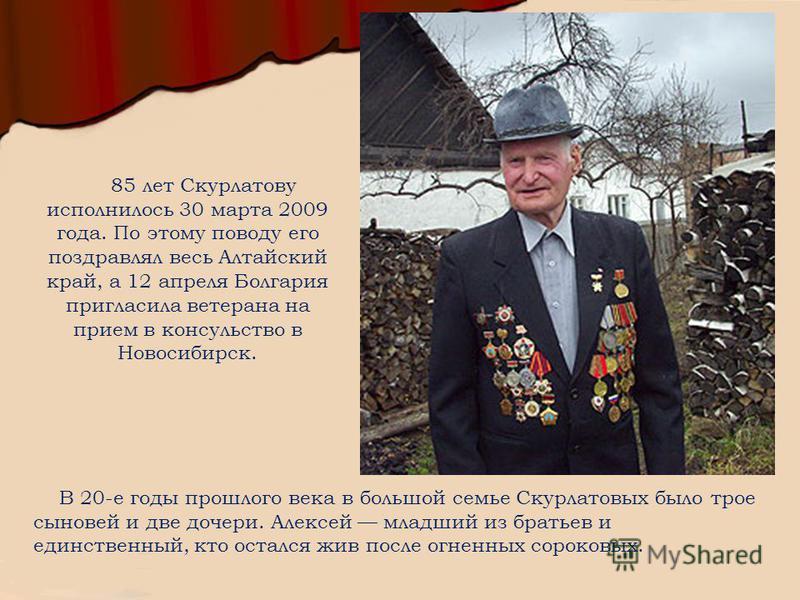 85 лет Скурлатову исполнилось 30 марта 2009 года. По этому поводу его поздравлял весь Алтайский край, а 12 апреля Болгария пригласила ветерана на прием в консульство в Новосибирск. В 20-е годы прошлого века в большой семье Скурлатовых было трое сынов
