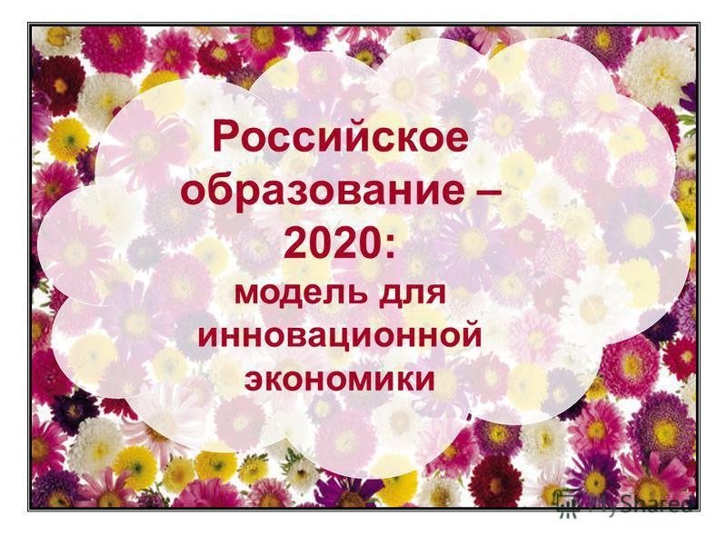 Российское образование – 2020: модель для инновационной экономики