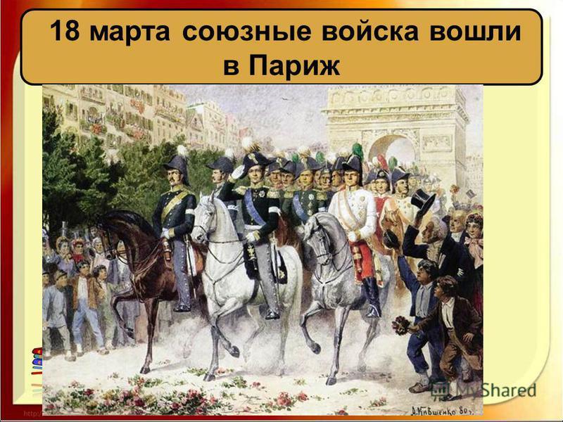 18 марта союзные войска вошли в Париж