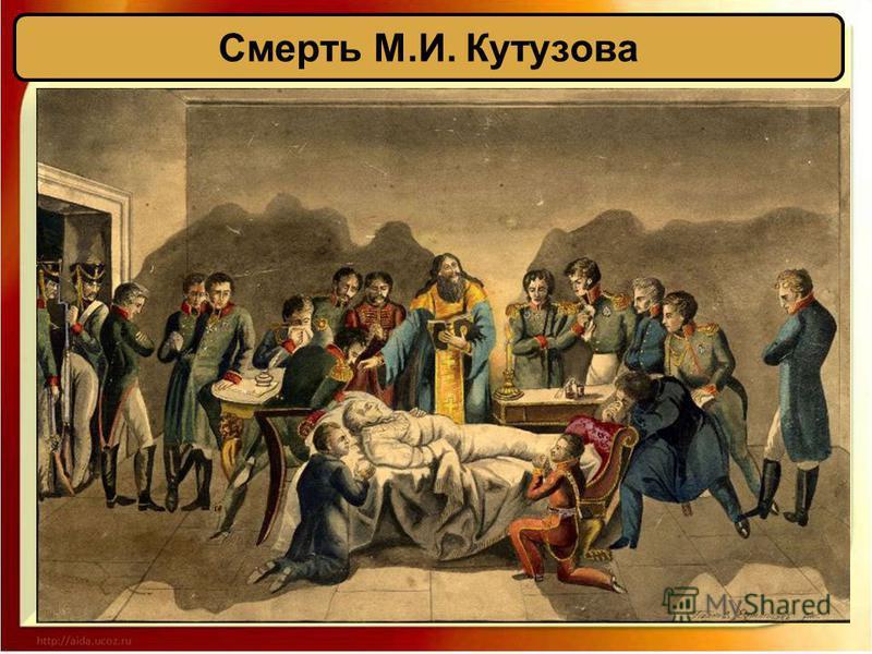 Смерть М.И. Кутузова