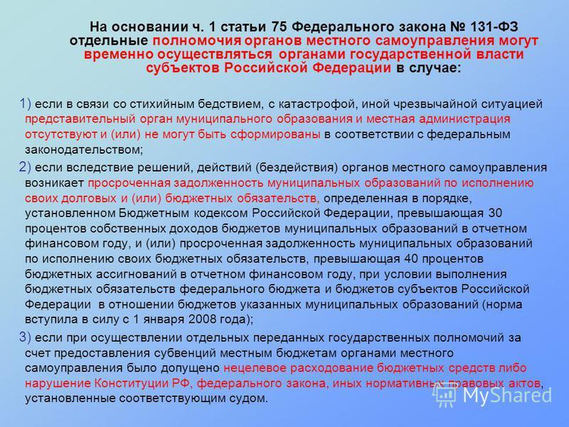 На основании ч. 1 статьи 75 Федерального закона 131-ФЗ отдельные полномочия органов местного самоуправления могут временно осуществляться органами государственной власти субъектов Российской Федерации в случае: 1) если в связи со стихийным бедствием,