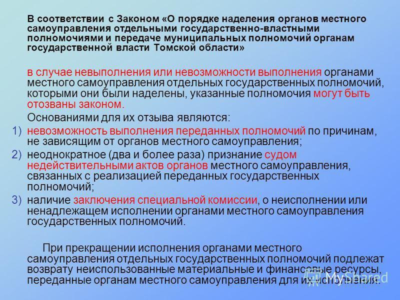 В соответствии с Законом «О порядке наделения органов местного самоуправления отдельными государственно-властными полномочиями и передаче муниципальных полномочий органам государственной власти Томской области» в случае невыполнения или невозможности