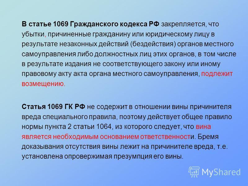 В статье 1069 Гражданского кодекса РФ закрепляется, что убытки, причиненные гражданину или юридическому лицу в результате незаконных действий (бездействия) органов местного самоуправления либо должностных лиц этих органов, в том числе в результате из