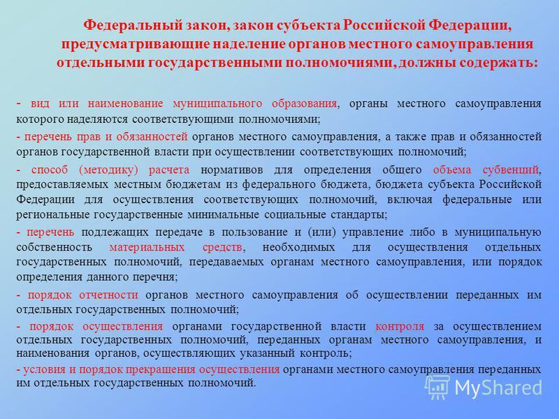 Федеральный закон, закон субъекта Российской Федерации, предусматривающие наделение органов местного самоуправления отдельными государственными полномочиями, должны содержать: - вид или наименование муниципального образования, органы местного самоупр