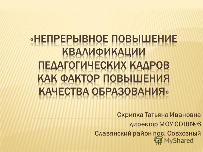 Скрипка Татьяна Ивановна директор МОУ СОШ6 Славянский район пос. Совхозный